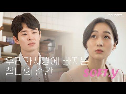 [SOFT.Y] 1화, 우리가 사랑에 빠지는 찰나의 순간 ㅣ 청춘 웹 드라마 ㅣ Y.CONCEPTS TV