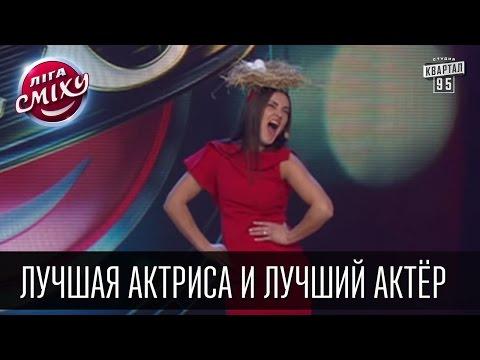 Лучшая актриса и Лучший актёр | Лига Смеха, зимний кубок 09.01.2016