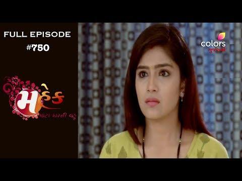 Mahek…Mota Ghar ni Vahu - 8th August 2019 - મહેક...મોટા ઘરની વહુ - Full Episode