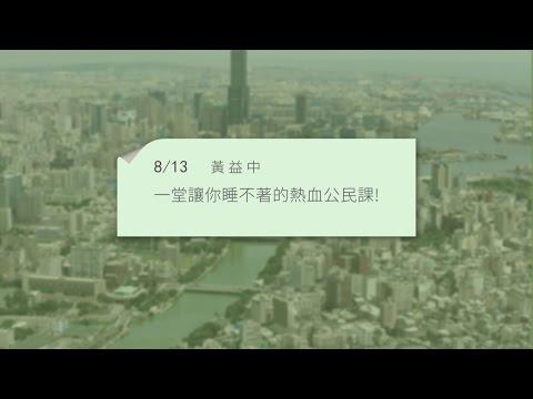 2016城市講堂08/13黃益中/一堂讓你睡不著的熱血公民課!