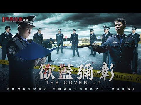 《中國宗教迫害實錄》欲蓋彌彰