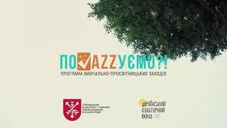Джаз-Фест Поділля | Програма «Поджазуємо?!» 2020 | Анонс!