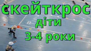 Соревнования скейткросс дети 3-4 года