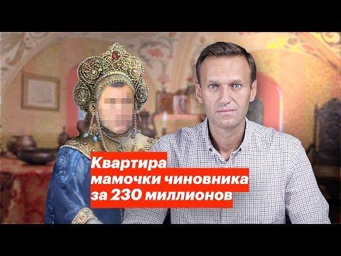 Квартира мамаши Володина за 230млн. рублей