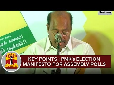 Key-Points--PMKs-Election-Manifesto-for-2016-Assembly-Polls--Thanthi-TV