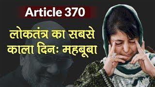 Article 370: आज लोकतंत्र का काला दिन Mehbooba Mufti, Modi सरकार के फैसले पर भड़क कर बोलीं