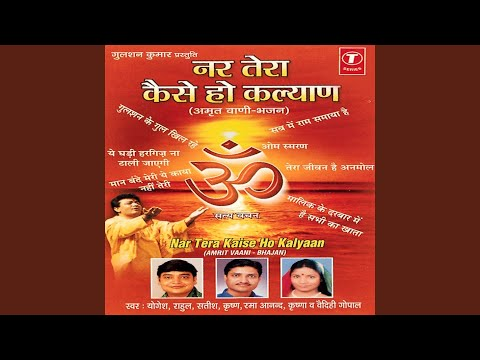 Video Tujhme Ram Mujhme Ram Sabme Ram download in MP3, 3GP, MP4, WEBM, AVI, FLV January 2017