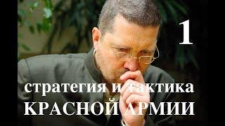 Игорь Гришин: «Стратегия и тактика Красной Армии», ч.1 — Гришин И.А. — видео