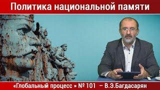 Политика национальной памяти — Вардан Багдасарян