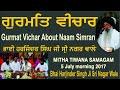 Bhai Harjinder Singh Ji Sri Nagar Wale - Gurmat Vichar