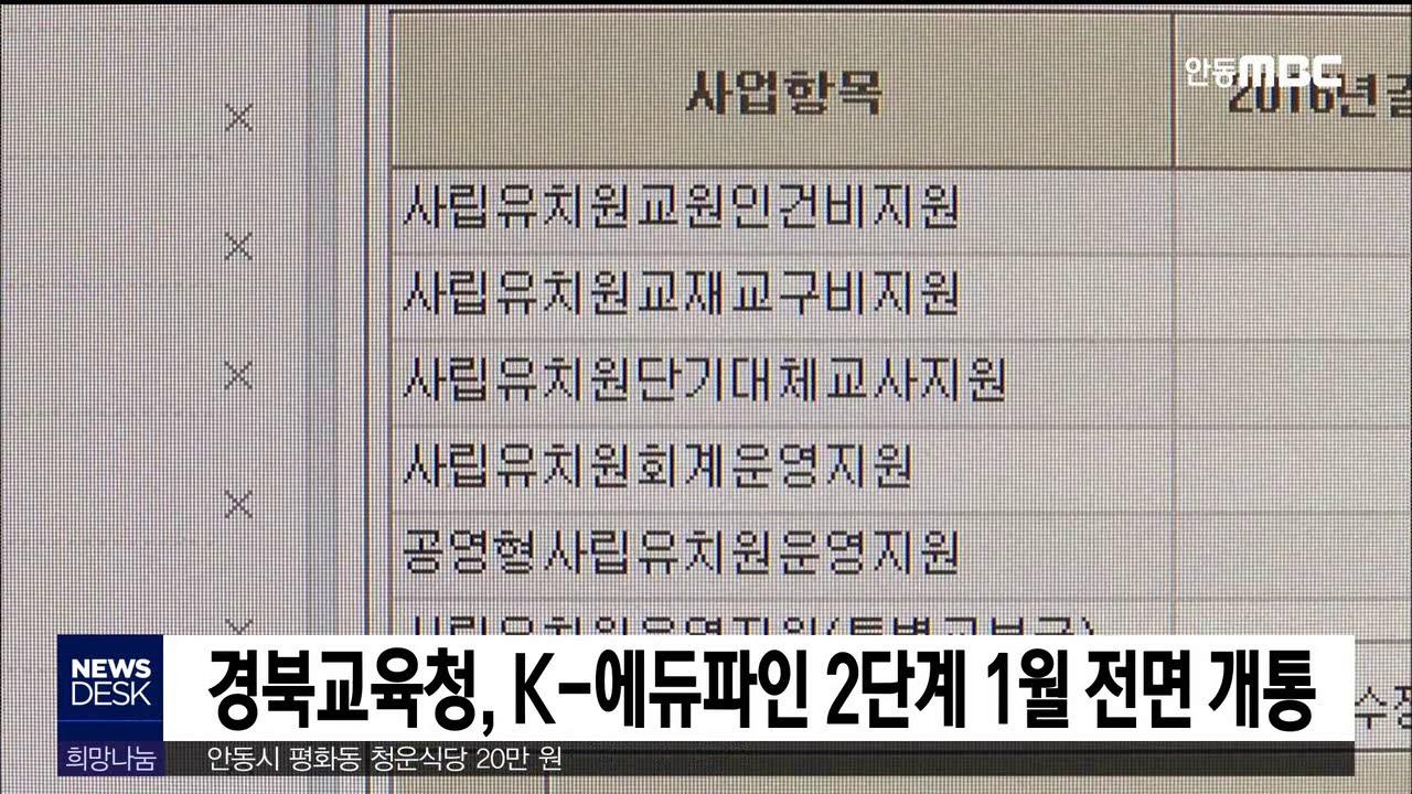 경북교육청, K-에듀파인 2단계 1월 전면 개통