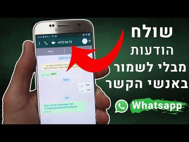 כיצד לשלוח הודעות ווטסאפ מבלי לשמור את המספר באנשי הקשר