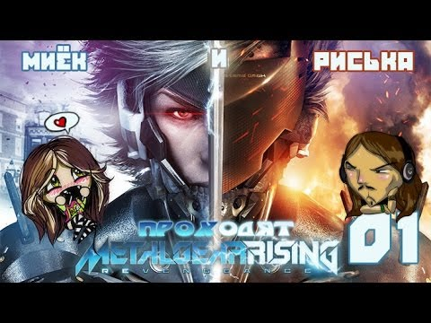 Миёк и Риська проходят [Metal Gear Rising: Revengeance] - Эта игра идеальна! #01