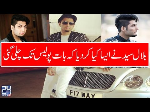 Singer Bilal Saeed 'Looted' his own mother | 24 News HD