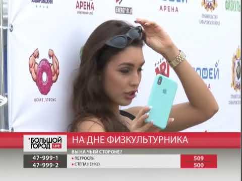 День физкультурника отметили в Хабаровске. Большой город. live. 13/08/2018. GuberniaTV онлайн видео