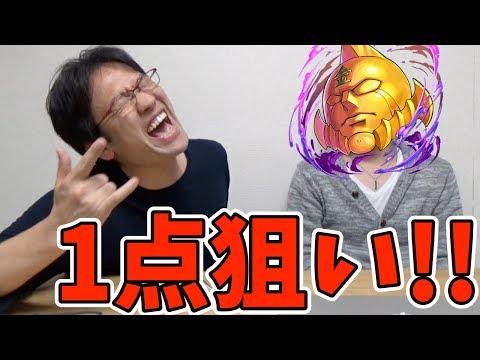 【パズドラ】悪魔将軍1点狙いでガチャを引く〜!! フンッ!! →結果・ …