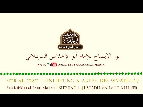 Nur al-Idah 1 | Hanafi Fiqh | Dr. Mahmud Kellner