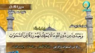 سورة النحل كاملة للقارئ الشيخ ماهر بن حمد المعيقلي