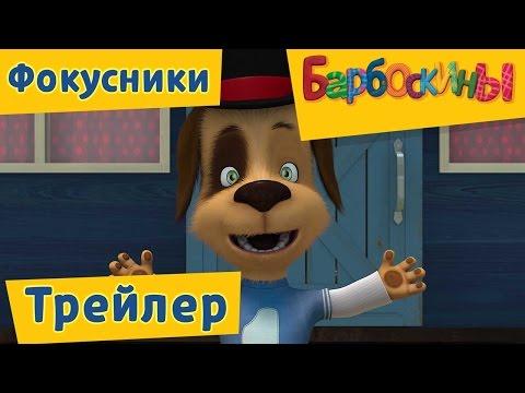 Барбоскины - 175 серия🔮 Фокусники✨Трейлер (видео)