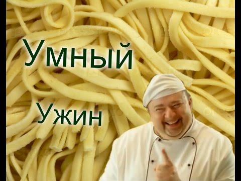 УМНЫЙ УЖИН | Студенческая Кулинария (СК 1)
