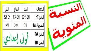 الرياضيات الأولى إعدادي - النسبة المئوية تمرين 27