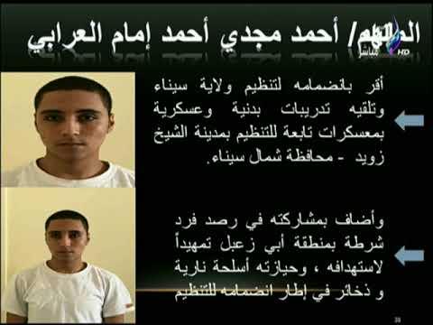 العرب اليوم - شاهد: اعترافات خطيرة للمتطرّفين المقبوض عليهم في عملية سيناء