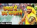 Download Lagu छपरा मे छठ मनाएंगे Chhapra Chhat Manayenge - Full Audio   Khesari Lal Yadav   Ashish Verma Mp3 Free