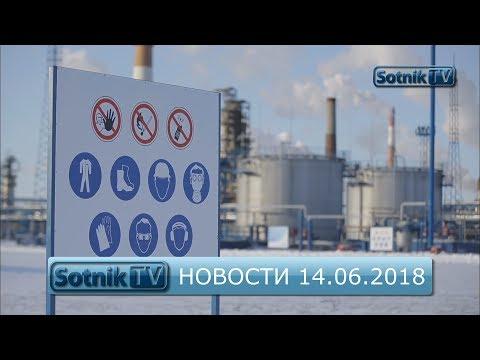 ИНФОРМАЦИОННЫЙ ВЫПУСК 14.06.2018