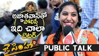 Video Jai Simha Better Than Agnyaathavaasi Movie Says Fans | Jai Simha Public Talk | Balakrishna MP3, 3GP, MP4, WEBM, AVI, FLV Januari 2018