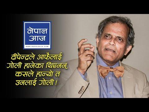 (दीपेन्द्रले 'कालोपदार्थ' खाएर वंश नाश गरेको गलत हो, उनी पूरै फ्रेस थिए |  Dr. Upendra Devkota - Duration: 12 minutes.)