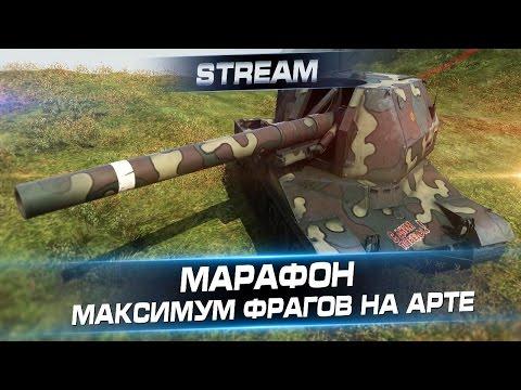 Стрим МАРАФОН \