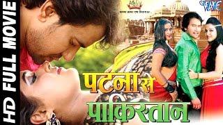 Video Patna Se Pakistan - पटना से पाकिस्तान - Super Hit Full Bhojpuri Movie | Dinesh Lal Yadav