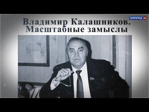 «Владимир Калашников. Масштабные замыслы»