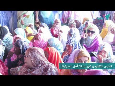 شاهد بالفيديو.. العرس في تقاليد أهل المذرذرة قديما