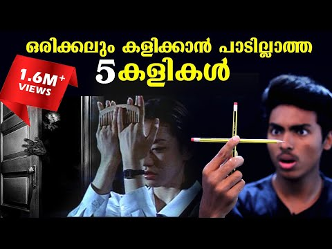 5 PARANORMAL GAMES THAT YOU SHOULDN'T PLAY l BIOGRAPHY MALAYALAM l CHARLIE CHARLIE l AF WORLD
