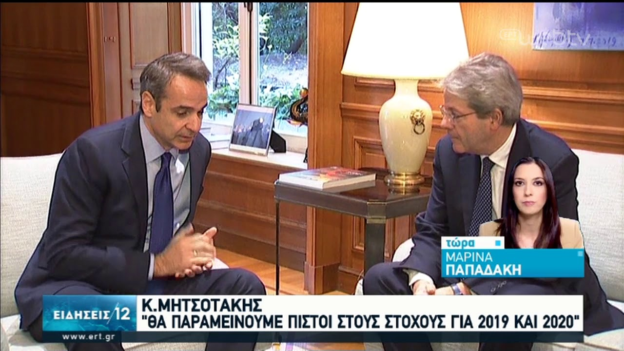 Τζεντιλόνι: Θετικά τα οικονομικά δεδομένα της Ελλάδας   06/02/2020   ΕΡΤ