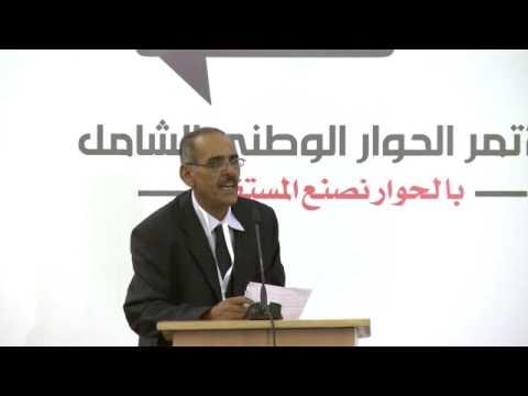 كلمة احمد عتيق | 23 مارس | مؤتمر الحوار الوطني الشامل