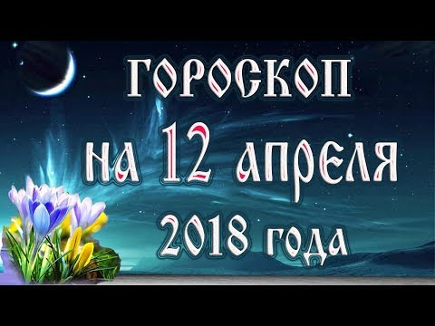 Гороскоп на сегодня 12 апреля 2018 года. Новолуние через 4 дня - DomaVideo.Ru
