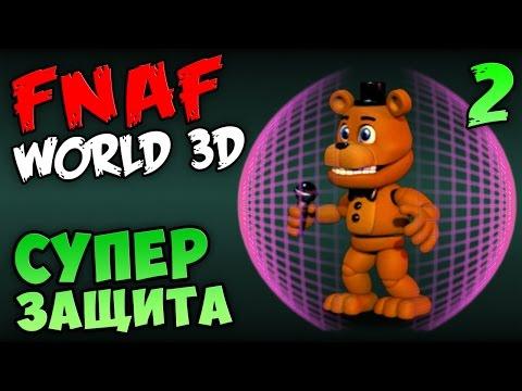 FNAF WORLD 3D ПРОХОЖДЕНИЕ #2 - СУПЕР ЗАЩИТА