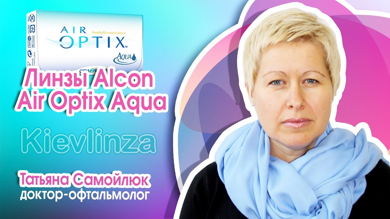 Контактные линзы Alcon Air Optix Aqua
