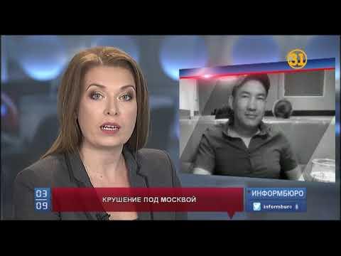 На борту разбившегося под Москвой Ан-148 был казах (видео)