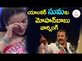 Mohanbabu Warning to Anchor Suma on Stage | Gunturodu Movie Function | Eagle Media Works