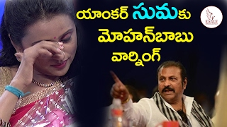Video Mohanbabu Warning to Anchor Suma on Stage | Gunturodu Movie Function | Eagle Media Works MP3, 3GP, MP4, WEBM, AVI, FLV Januari 2019