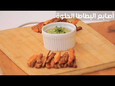 العرب اليوم - بالفيديو: إعداد أصابع البطاطا الحلوة