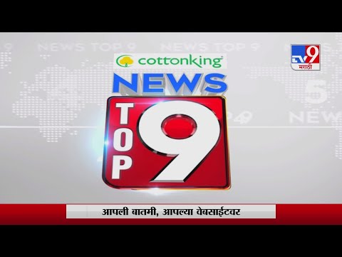 TOP 9 News   टॉप 9 न्यूज    9 AM   26 January 2021-TV9
