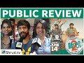 Goli Soda 2 Review with Public | Vijay Milton | Gautham Vasudev Menon | Samuthirakani |#Golisoda2