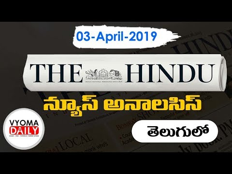 Hindu News Paper Analysis in Telugu 03 April 2019   Today Hindu News Analysis  for UPSC Preparation