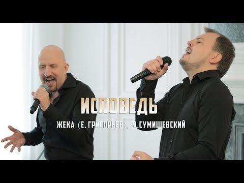 Жека (Е. Григорьев) и Я. Сумишевский - Исповедь
