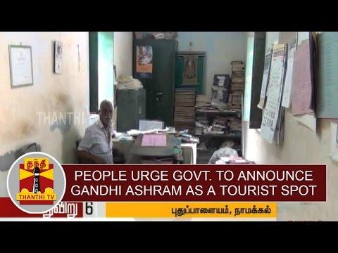 People-Urge-Government-to-Announce-Gandhi-Ashram-as-a-Tourist-Spot-Thanthi-TV