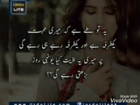 Urdu sad quotes about love